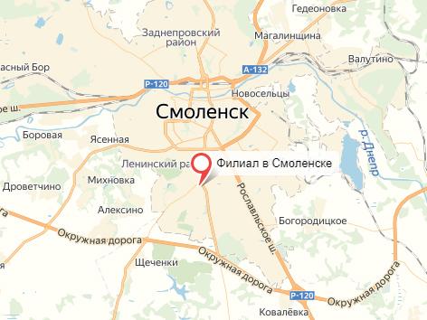 Открытие филиала в Смоленске