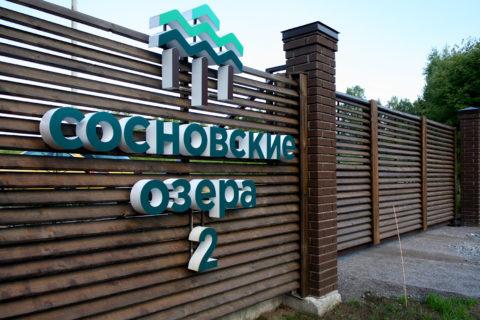 Сосновские озера 2